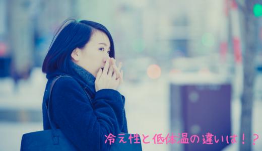 冷え性と何がちがうのか?最近よく聞く低体温とは?
